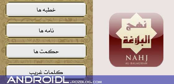 نهج البلاغه  Nahj al-Balagheh 3